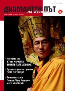 Диамантен път на будизма бр. 1. Диамантен път на будизма - България