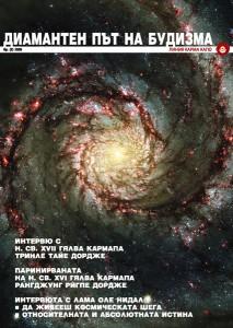 Диамантен път на будизма бр. 2. Диамантен път на будизма - България