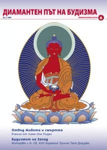 Диамантен път на будизма бр. 5. Диамантен път на будизма - България