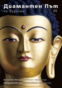 Диамантен път на будизма бр. 6. Диамантен път на будизма - България
