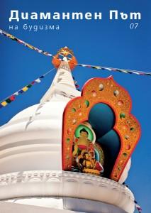 Диамантен път на будизма бр. 7. Диамантен път на будизма - България