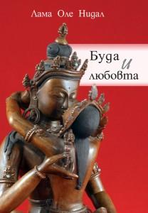 Буда и любовта. Лама Оле Нидал. Диамантен път на будизма - България