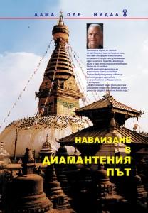 Навлизане в Диамантения път. Лама Оле Нидал. Диамантен път на будизма - България