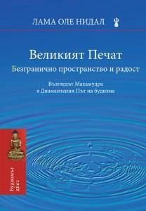 Великия печат. Лама Оле Нидал. Диамантен път на будизма - България