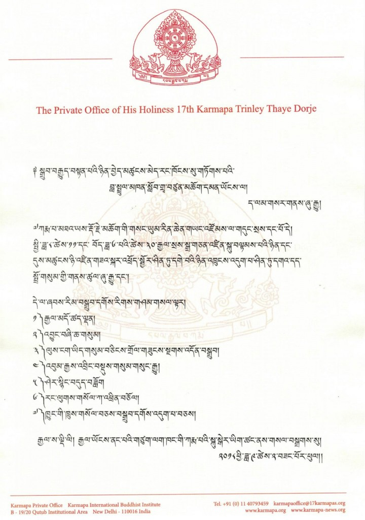 karmapa-son-birth-announcement-tibetan